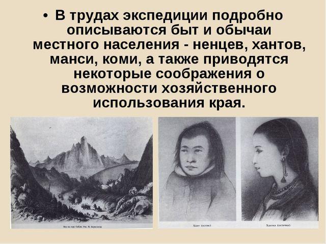 В трудах экспедиции подробно описываются быт и обычаи местного населения - не...