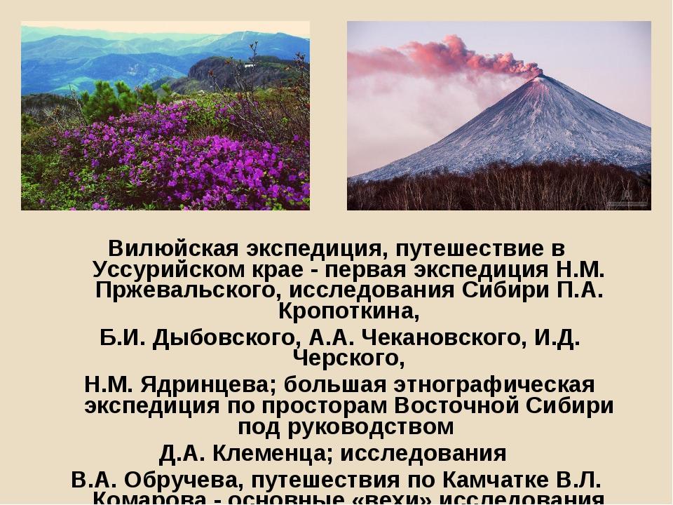 Вилюйская экспедиция, путешествие в Уссурийском крае - первая экспедиция Н.М....