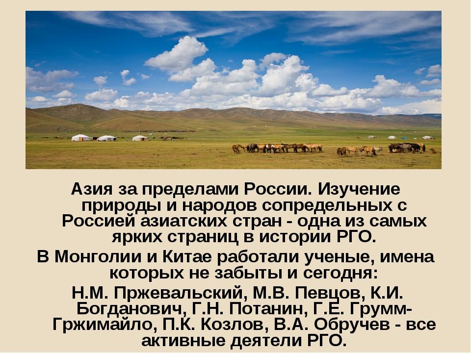 Азия за пределами России.Изучение природы и народов сопредельных с Россией а...