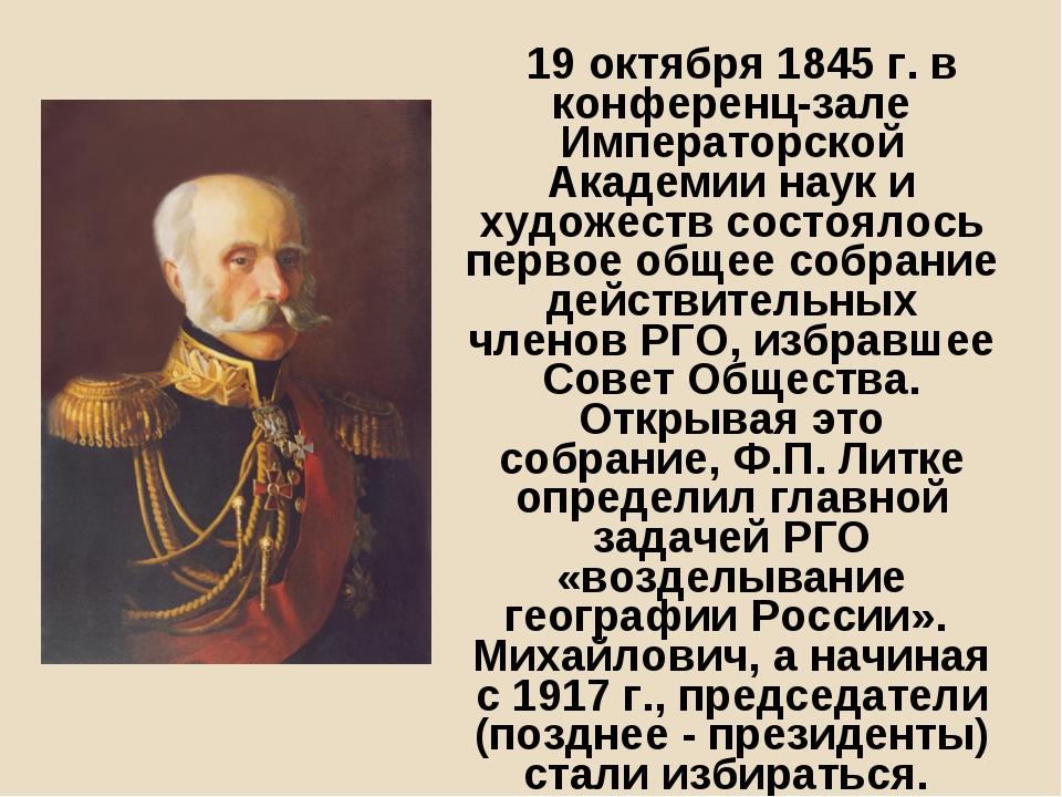 19 октября 1845 г. в конференц-зале Императорской Академии наук и художеств...