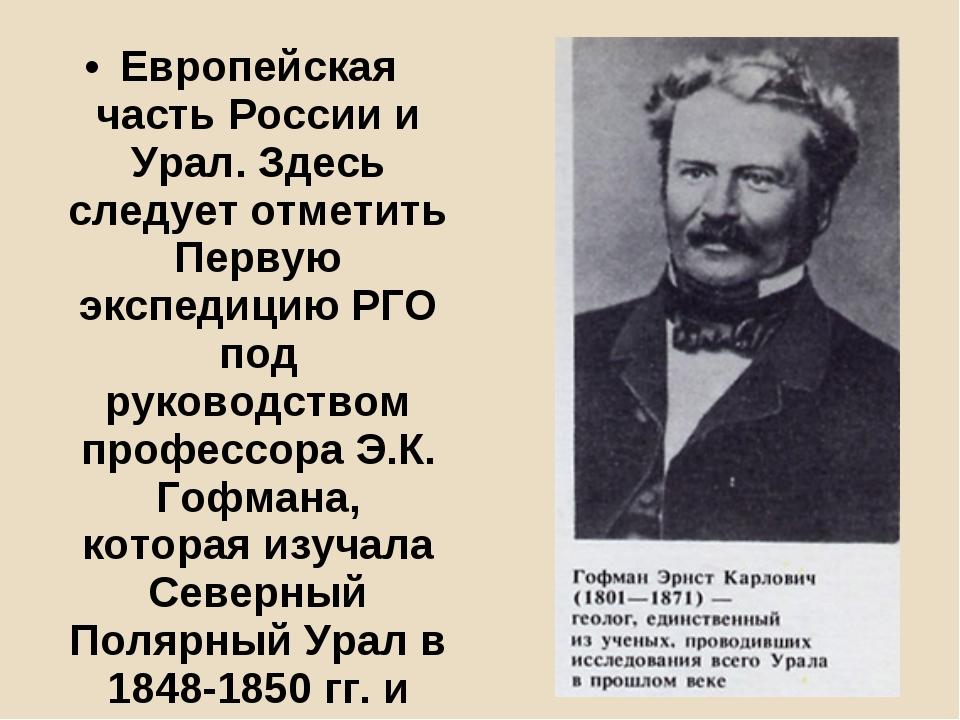 Европейская часть России и Урал.Здесь следует отметить Первую экспедицию РГО...