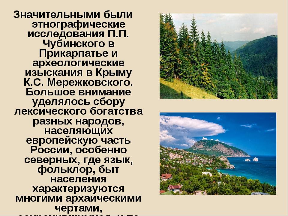 Значительными были этнографические исследования П.П. Чубинского в Прикарпатье...
