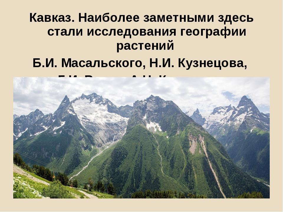 Кавказ.Наиболее заметными здесь стали исследования географии растений Б.И. М...