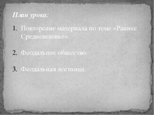 Повторение материала по теме «Раннее Средневековье». Феодальное общество. Фео