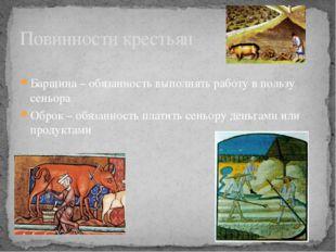 Повинности крестьян Барщина – обязанность выполнять работу в пользу сеньора О