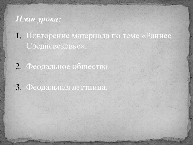 Повторение материала по теме «Раннее Средневековье». Феодальное общество. Фео...
