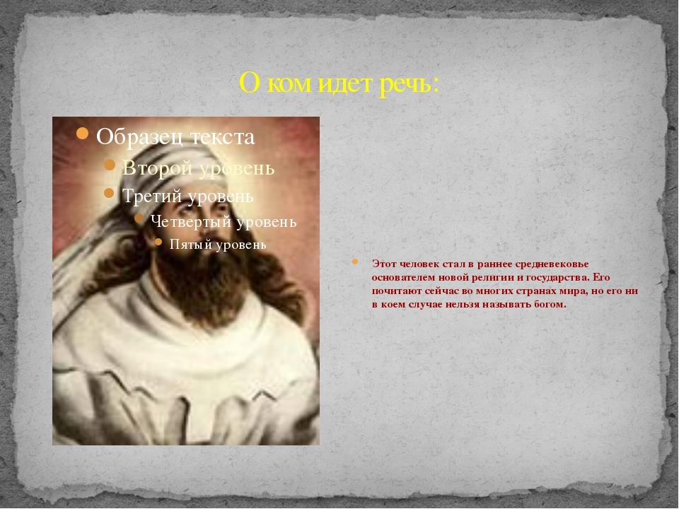 О ком идет речь: Этот человек стал в раннее средневековье основателем новой р...