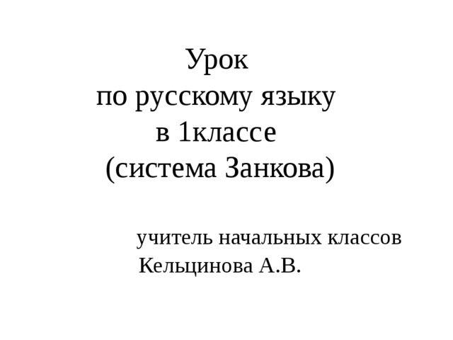 Урок по русскому языку в 1классе (система Занкова) учитель начальных классов...