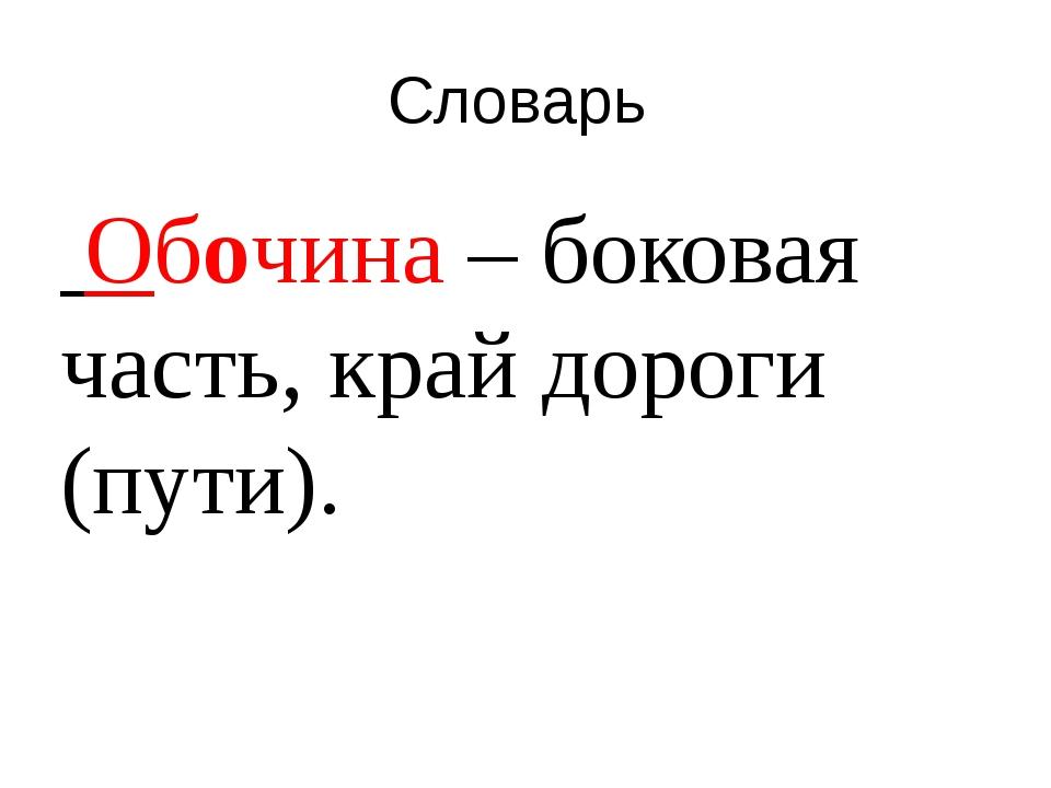 Словарь Обочина – боковая часть, край дороги (пути).