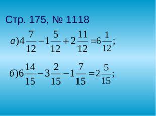 Стр. 175, № 1118