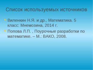 Список используемых источников Виленкин Н.Я. и др., Математика. 5 класс: Мнем