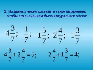 1. Из данных чисел составьте такое выражение, чтобы его значением было натура