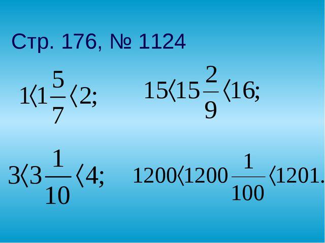 Стр. 176, № 1124