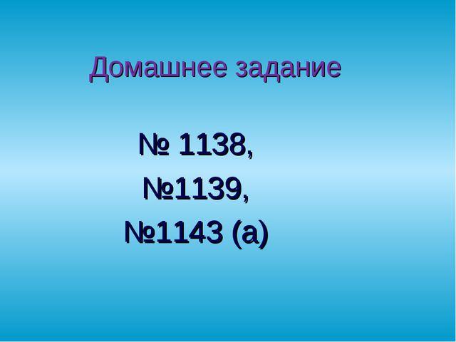 Домашнее задание № 1138, №1139, №1143 (а)