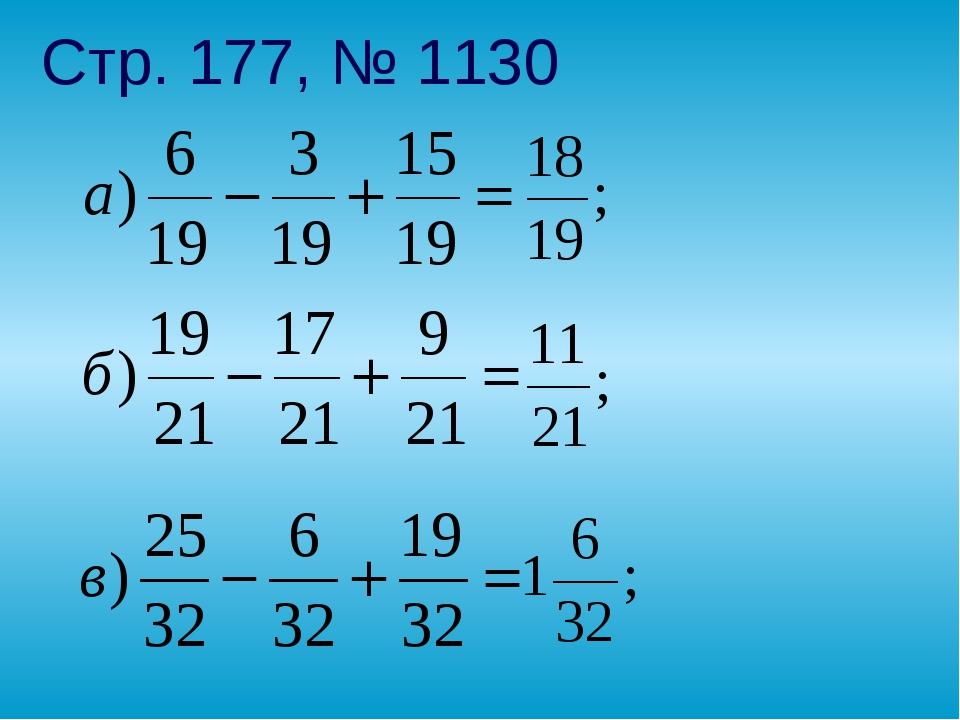 Стр. 177, № 1130