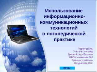 Использование информационно-коммуникационных технологий в логопедической пра