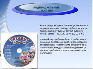 На этом диске представлены упражнения и задания, которые помогут ребенку осв