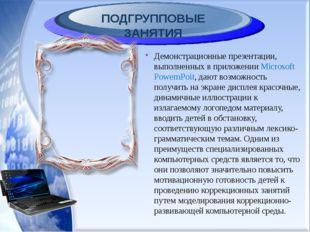 ПОДГРУППОВЫЕ ЗАНЯТИЯ Демонстрационные презентации, выполненных в приложении M