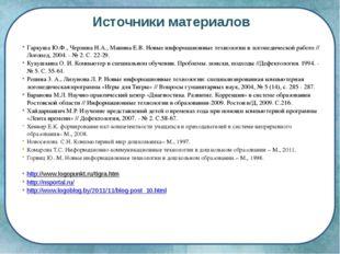 Гаркуша Ю.Ф., Черлина Н.А., Манина Е.В. Новые информационные технологии в лог