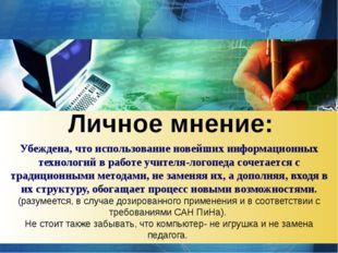 Убеждена, что использование новейших информационных технологий в работе учит