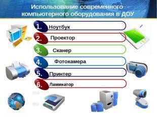 Использование современного компьютерного оборудования в ДОУ Проектор Сканер