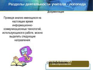 Работа по самообразованию Разделы деятельности учителя - логопеда Проведя ана
