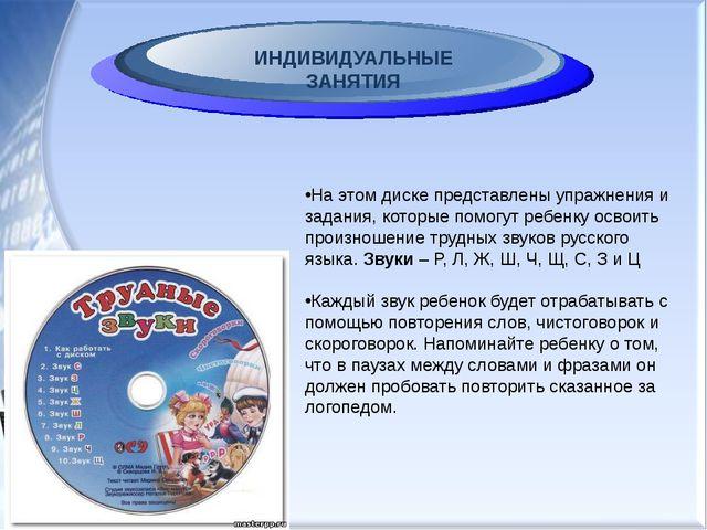На этом диске представлены упражнения и задания, которые помогут ребенку осв...