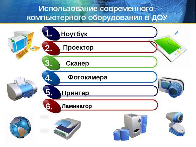 Использование современного компьютерного оборудования в ДОУ Проектор Сканер...