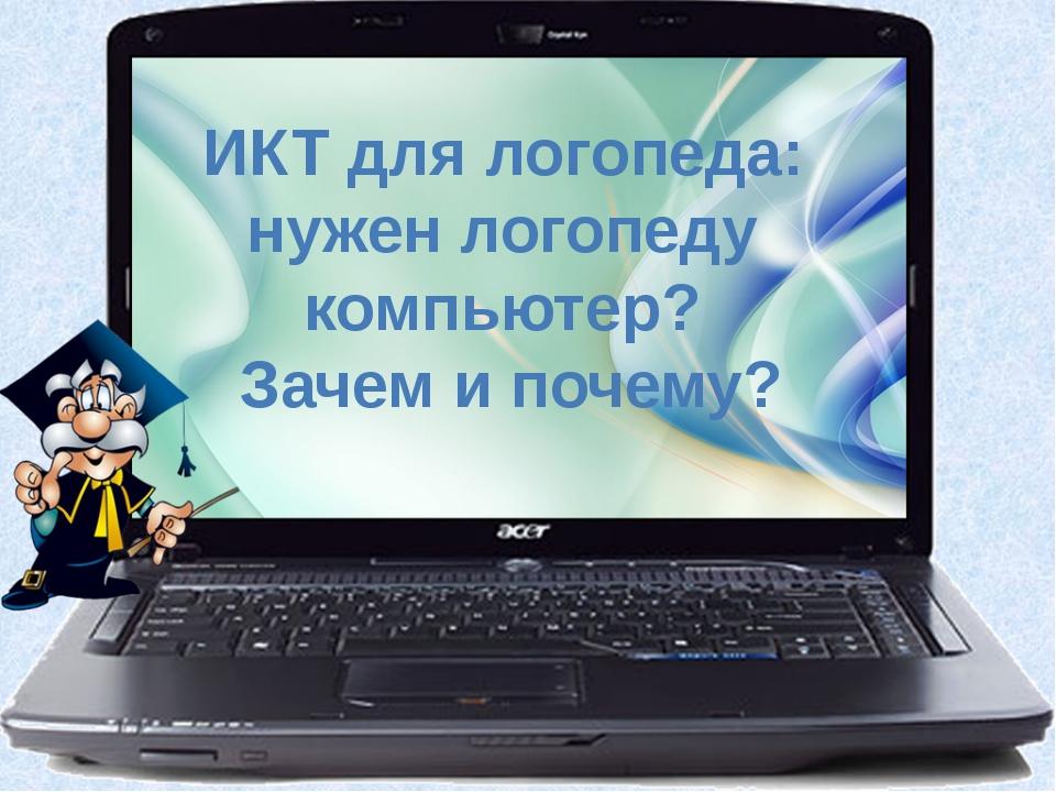 ИКТ для логопеда: нужен логопеду компьютер? Зачем и почему?