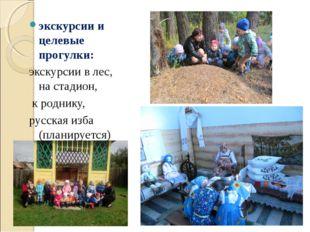 экскурсии и целевые прогулки: экскурсии в лес, на стадион, к роднику, русская