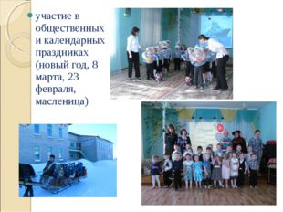 участие в общественных и календарных праздниках (новый год, 8 марта, 23 февра