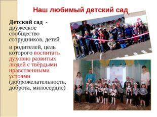 Наш любимый детский сад Детский сад - дружеское сообщество сотрудников, детей