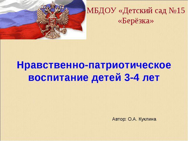 Нравственно-патриотическое воспитание детей 3-4 лет МБДОУ «Детский сад №15 «Б...