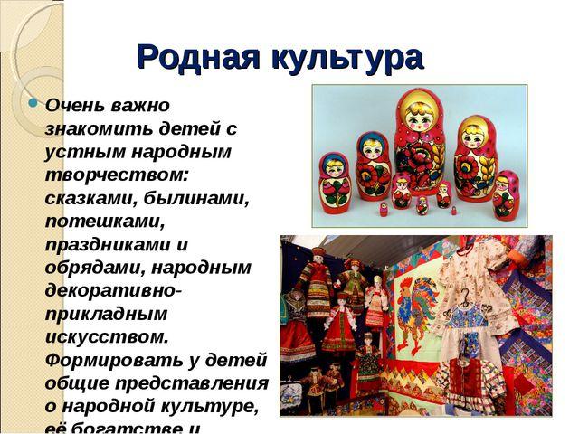 Родная культура Очень важно знакомить детей с устным народным творчеством: ск...