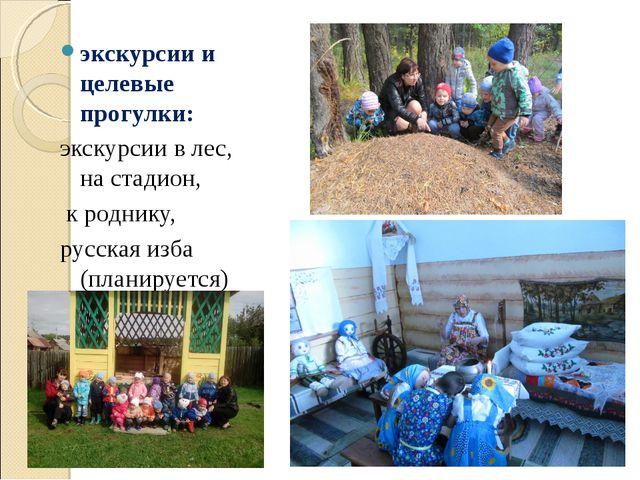 экскурсии и целевые прогулки: экскурсии в лес, на стадион, к роднику, русская...