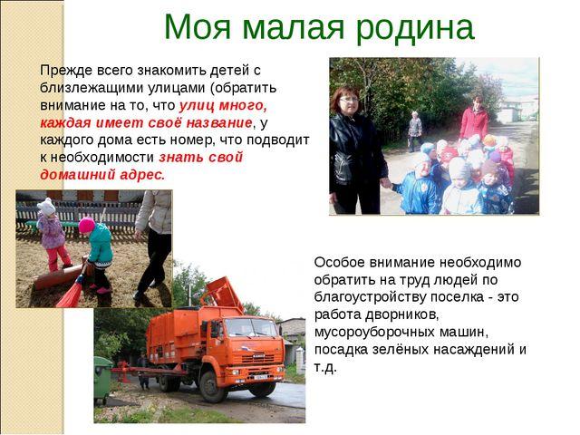 Моя малая родина Прежде всего знакомить детей с близлежащими улицами (обратит...