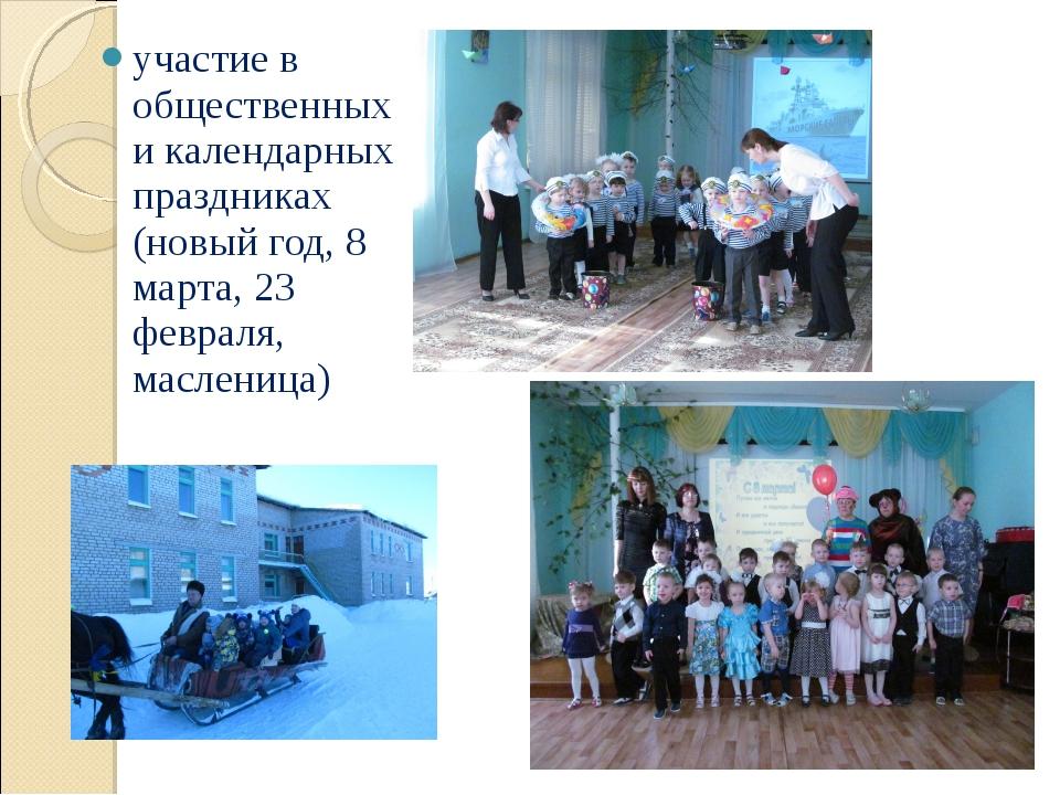 участие в общественных и календарных праздниках (новый год, 8 марта, 23 февра...