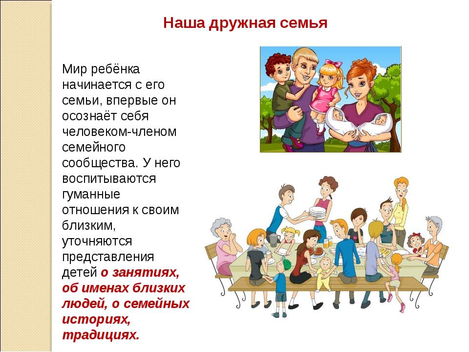 Наша дружная семья Мир ребёнка начинается с его семьи, впервые он осознаёт...