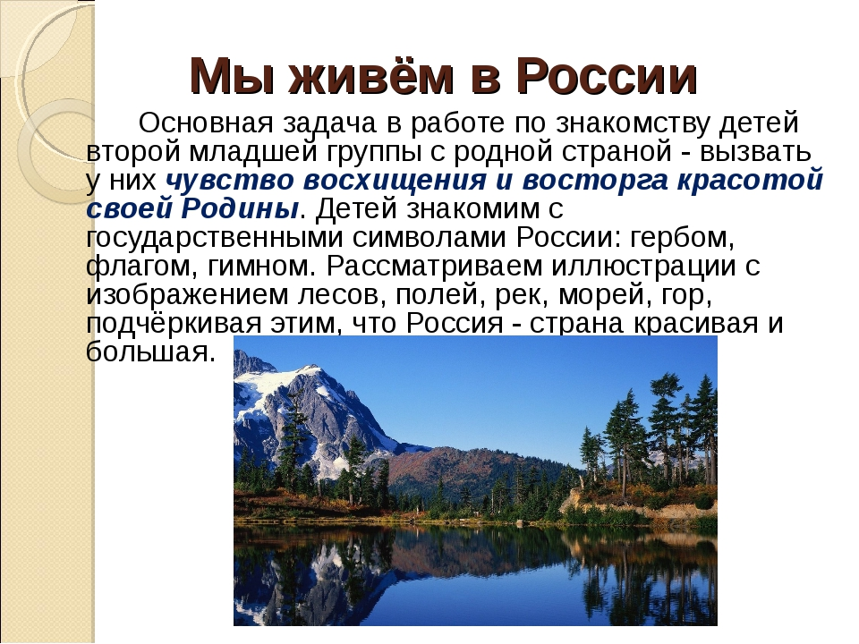 Мы живём в России Основная задача в работе по знакомству детей второй младш...