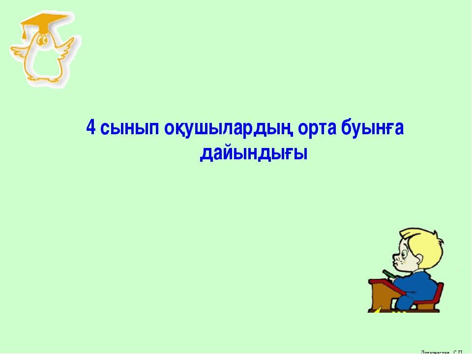 4 сынып оқушылардың орта буынға дайындығы Дударевская С.П.