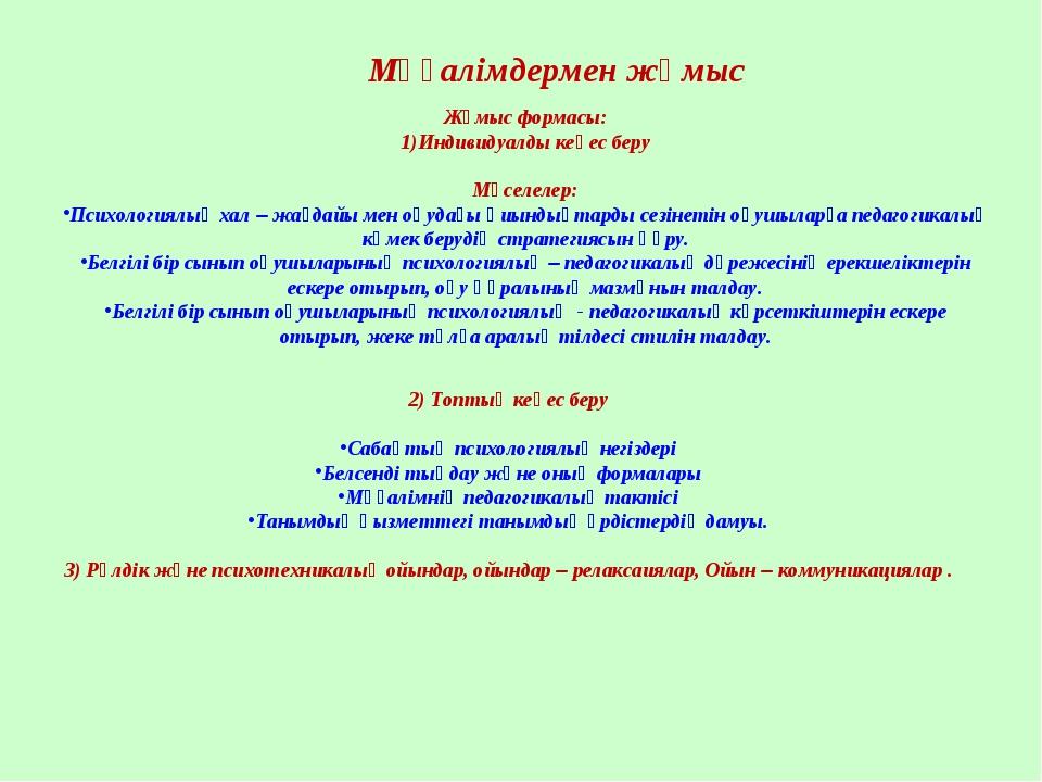 Мұғалімдермен жұмыс Жұмыс формасы: Индивидуалды кеңес беру Мәселелер: Психоло...