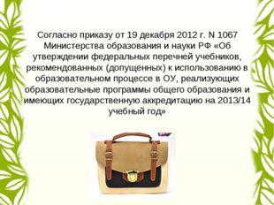 Согласно приказу от 19 декабря 2012 г. N 1067 Министерства образования и наук