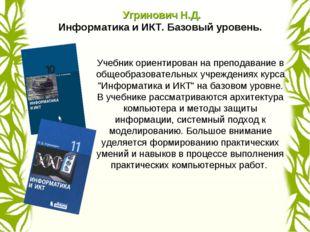 Учебник ориентирован на преподавание в общеобразовательных учреждениях курса