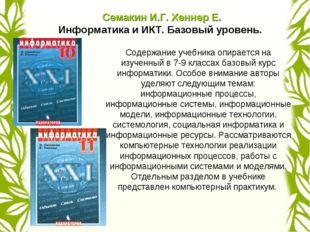 Содержание учебника опирается на изученный в 7-9 классах базовый курс информа