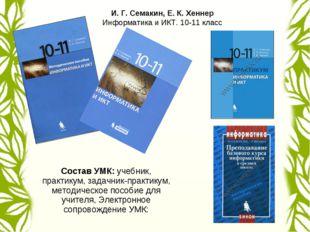 И. Г. Семакин, Е. К. Хеннер Информатика и ИКТ. 10-11 класс Состав УМК: учебни