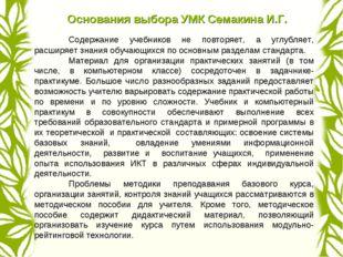 Основания выбора УМК Семакина И.Г. Содержание учебников не повторяет, а углу