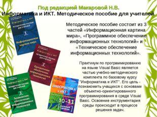 Методическое пособие состоит из 3 частей «Информационная картина мира», «Прог