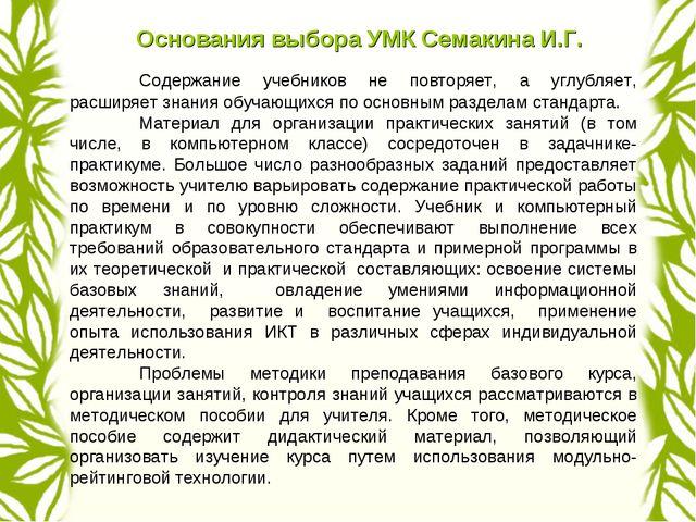 Основания выбора УМК Семакина И.Г. Содержание учебников не повторяет, а углу...