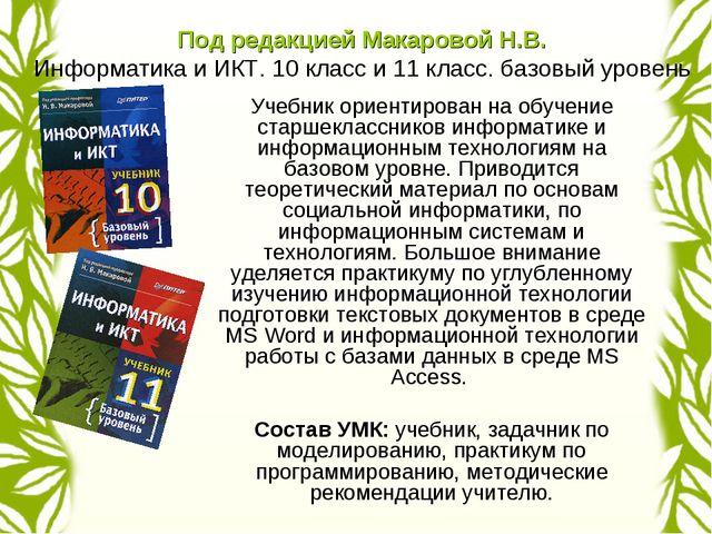 Под редакцией Макаровой Н.В. Информатика и ИКТ. 10 класс и 11 класс. базовый...