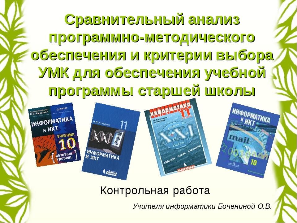 Сравнительный анализ программно-методического обеспечения и критерии выбора У...